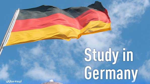تحصيل در آلمان