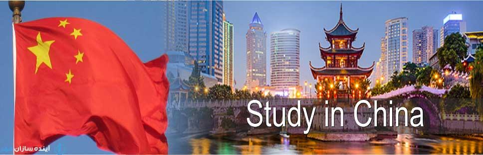 مهاجرت به چین از طریق تحصیل