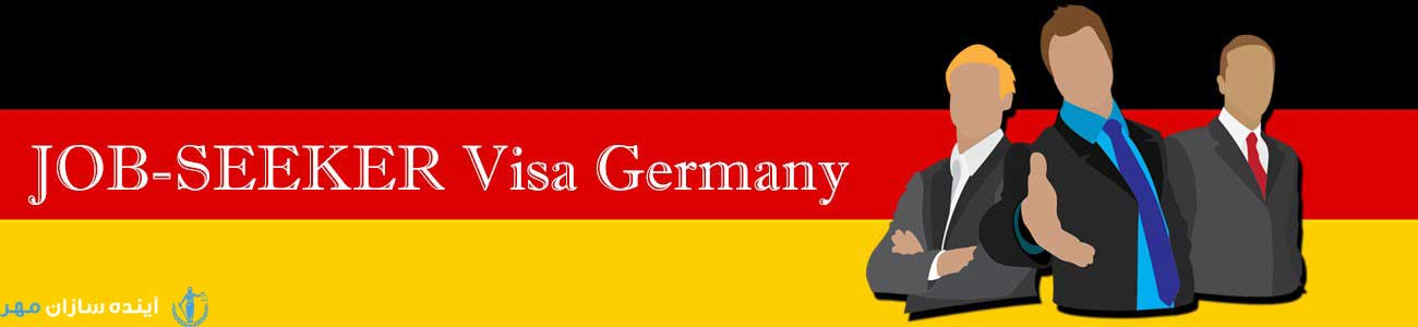 كار در آلمان
