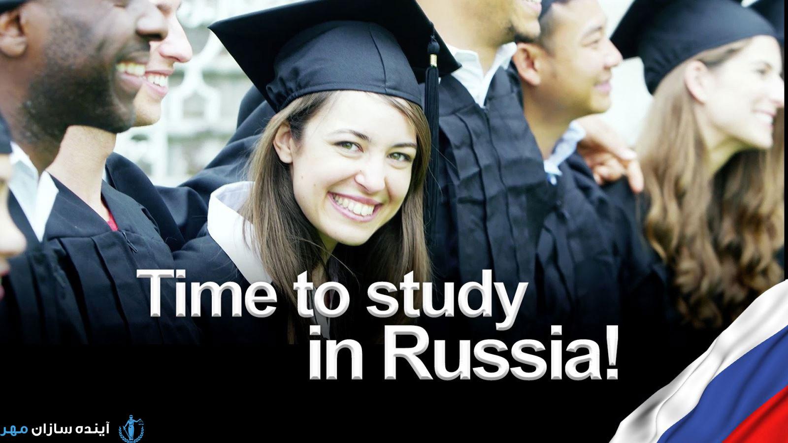 مهاجرت به روسیه برای تحصیل