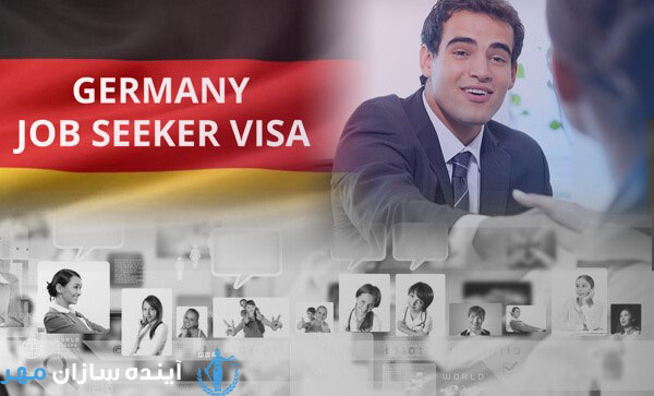 مهاجرت به آلمان از طریق کار